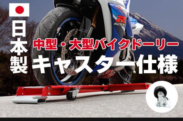 【国産キャスター仕様】大型・中型バイクドーリー (Z1、KZ、、GSXR、ゼファー、XJR)