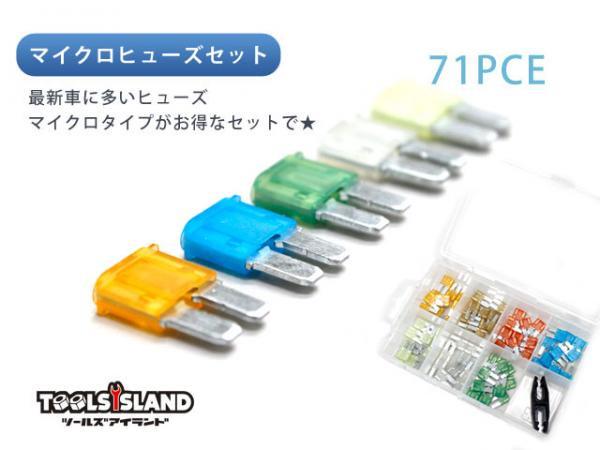 【送料無料/レターパック発送】71PCE マイクロヒューズセット