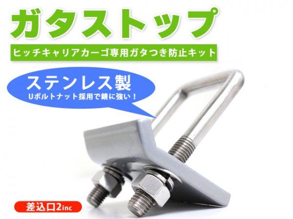 ヒッチキャリア専用ガタつき防止キット(ガタストップ)