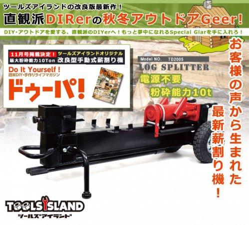 【改良型】手動式 薪割り機(能力10ton)