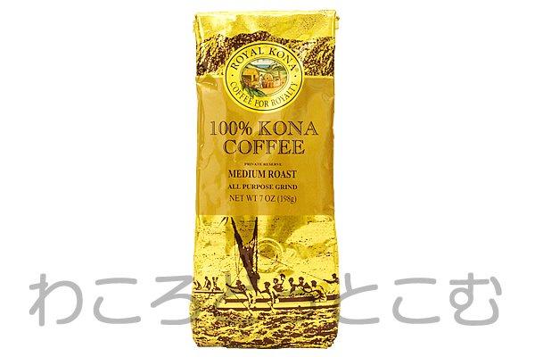 ハワイ ロイヤルコナ 100% コナコーヒー(ROYAL KONA 100% KONA COFFEE)