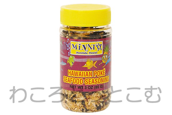 ミナトドレッシング ハワイアン・ポキ・シーフードシーズニング(Minato Hawaiian Poke Seafood)