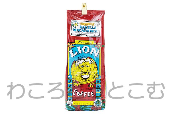 ライオンコーヒー バニラマカダミア(Lion Coffee vanilla macadamia) 10oz(283g)