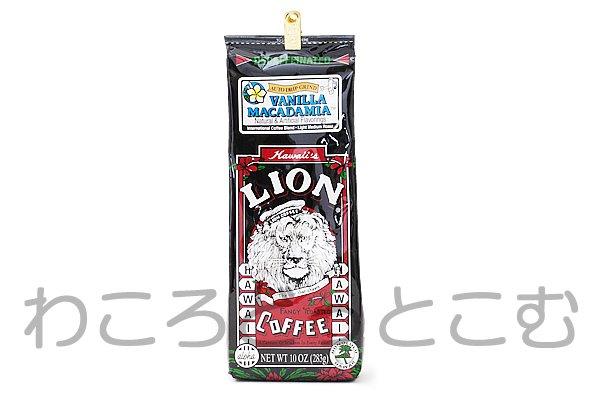 ライオンコーヒー バニラマカダミア デカフェ(Lion Coffee vanilla macadamia decaf) 10oz(283g)