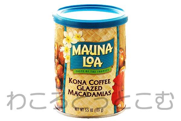 マウナロア(MAUNA LOA) マカデミアナッツ コナコーヒーグレーズ 155g(5.5oz)