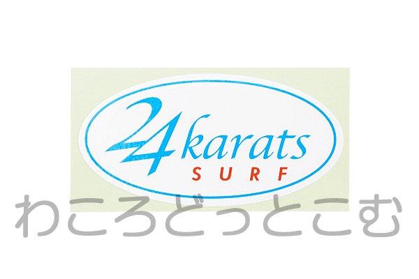 【送料無料!】ハワイ限定 24karats SURF(24カラッツサーフ) ロゴステッカー 水色