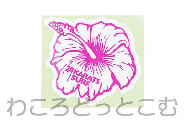 【送料無料!】ハワイ限定 24karats SURF(24カラッツサーフ)  ハイビスカス ステッカー ピンク