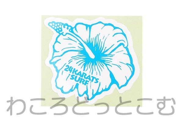 【送料無料!】ハワイ限定 24karats SURF(24カラッツサーフ)  ハイビスカス ステッカー 水色