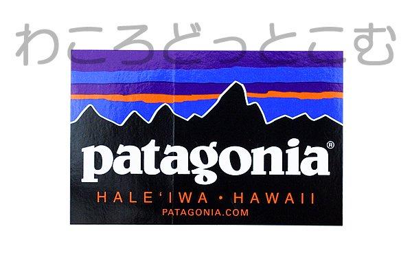 【送料無料!】ハワイ ハレイワ店限定 非売品 パタゴニア ステッカー