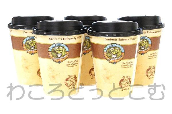 テイクアウトカップ5個セット(ライオンコーヒー、ロイヤルコナ、アイランドティーデザイン)