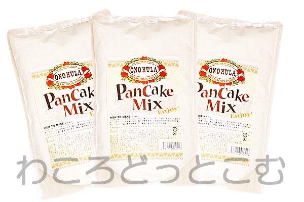オノフラ パンケーキミックス(ONO HULA Pancake Mix)3個セット