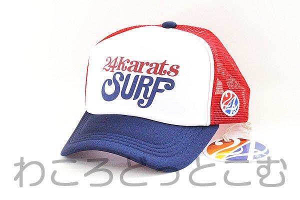 ハワイ限定 24karats SURF(24カラッツサーフ) トリコロールキャップ赤(帽子)