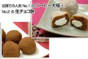 【写真】紅梅堂オリジナル:コーヒー大福+生チョコ和菓子セット