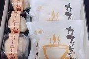 【写真】紅梅堂オリジナル:コーヒー大福+カフェ生どら焼きセット