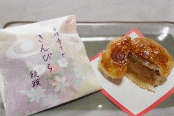 【商品写真1】きんぴら饅頭