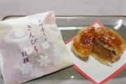 【写真】きんぴら饅頭