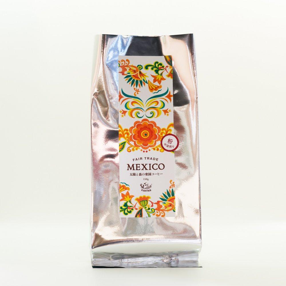 太陽と森の楽園コーヒー<br/>中深煎り(ハイロースト)<br>500g