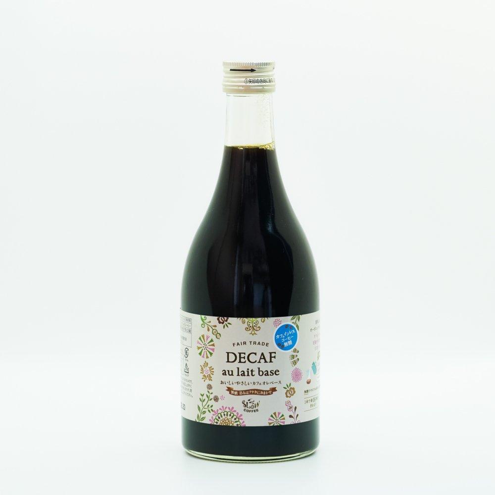 アウトレット限定60本<br>おいしいやさしい<br>カフェインレス<br>カフェオレベース(無糖)<br>500ml