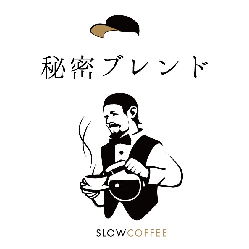 アウトレット限定5個<br>秘密のコーヒー<br/>深煎り<br>500g