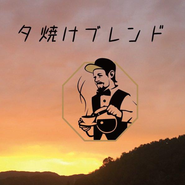 送料無料メール便<br>秋の夕焼けブレンド 400g