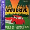 V.A(Clifton Chenier,Boogie Jake,Lightning Slim,Henry Talbert)Bayou Drive