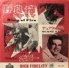 Duane Eddy/Ring Of Fire(野良猫のテーマ)