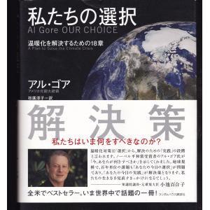 アルゴア/私たちの選択 温暖化を解決するための18章