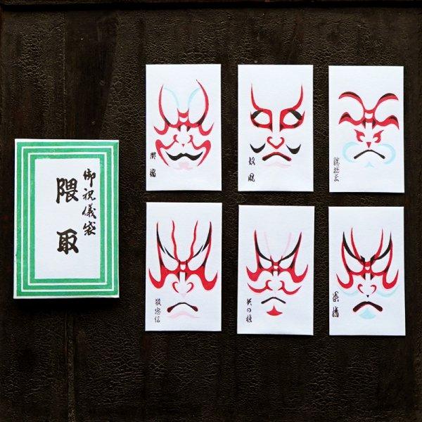 隈取 御祝儀袋(ぽち6枚セット) 緑