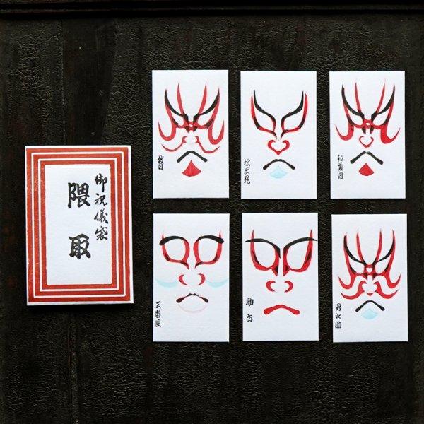 隈取 御祝儀袋(ぽち6枚セット) 茶
