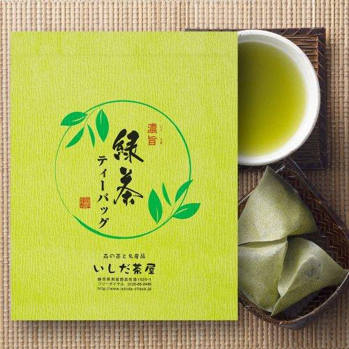 濃旨緑茶ティーバッグ 5g×55ヶ入 静岡 森町 お茶 [1]