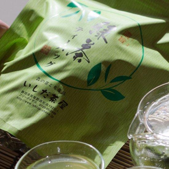 濃旨緑茶ティーバッグ 5g×55ヶ入 静岡 森町 お茶 [4]
