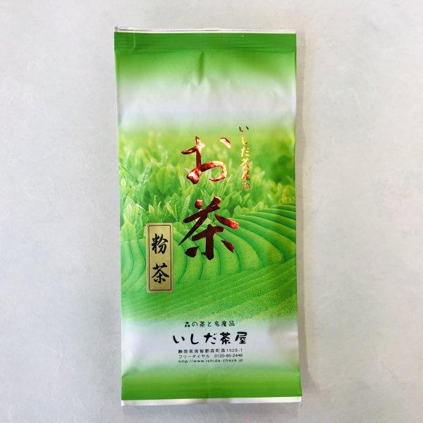 一番茶から集められた「粉茶」100g袋入