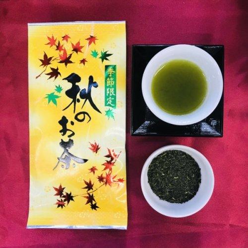 秋のお茶「香味仕立て」100g袋入 数量限定3本お買い上げで1本プレゼント!! [1]