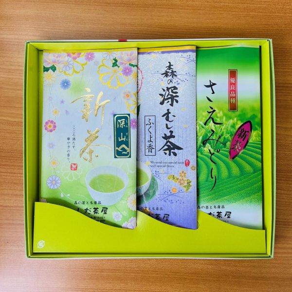 新茶3種セット(深山・ふくよ香・さえみどり各100g入)