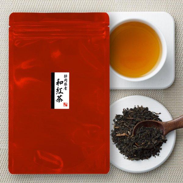 和紅茶100g袋入