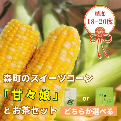 【送料込】 静岡森町 朝採りとうもろこし「甘太郎(約1.5� 5本)と2種から選ぶお茶セット」  [1]
