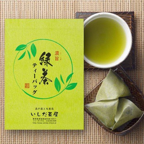 濃旨緑茶ティーバッグ5g×25ヶ入 静岡 森町 お茶 [1]