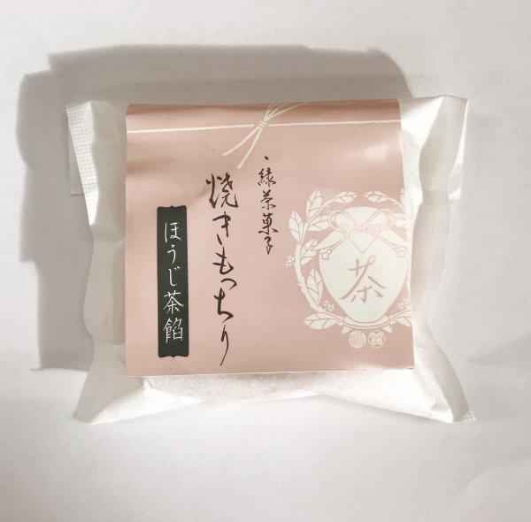 焼きもっちり ほうじ茶餡 [2]