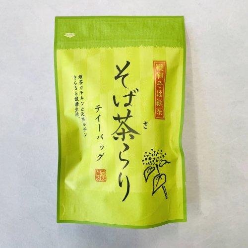 韃靼そば緑茶ティーバッグ「そば茶らり」5g×20ヶ入 [1]