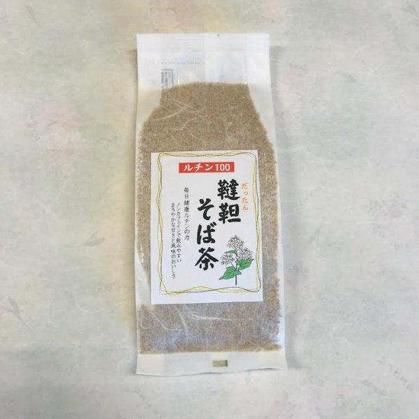 そばの香ばしい風味がおいしい 「韃靼そば茶」180g袋入 [4]