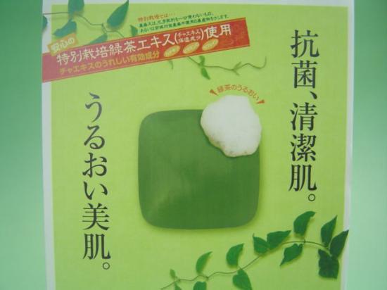 緑茶石けん [1]