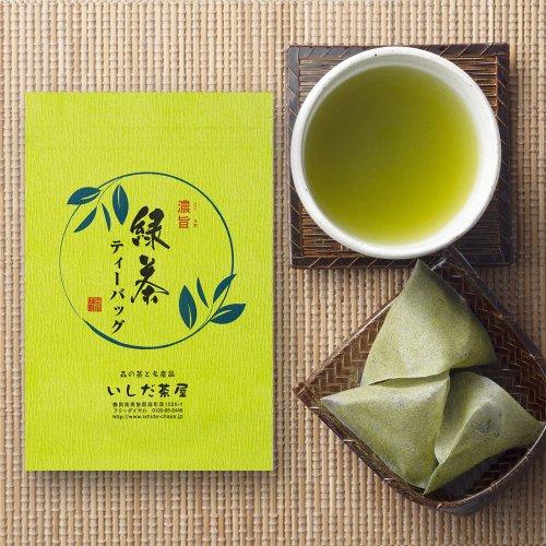 濃旨緑茶ティーバッグ5g×15ヶ入 静岡 森町 お茶 冷茶 お手軽 [1]