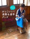 *titta掲載本* かっこいい!通園&通学グッズ :大泉書店