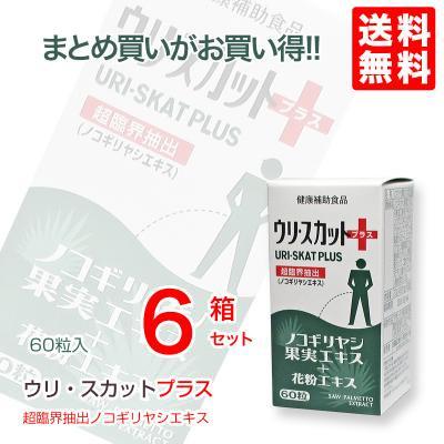 【全国送料無料】 ノコギリヤシ 最新ウリ・スカット◆60粒6本セット