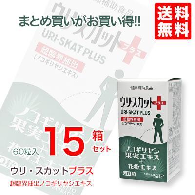 【全国送料無料】 ノコギリヤシ 果実エキス 最新ウリ・スカット◆60粒15本セット