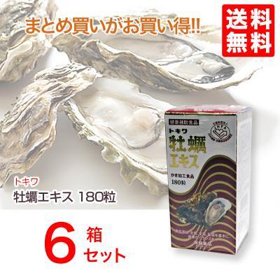 トキワ牡蠣エキス 180粒 6個 常盤薬品  ノエビアグループ カキエキス