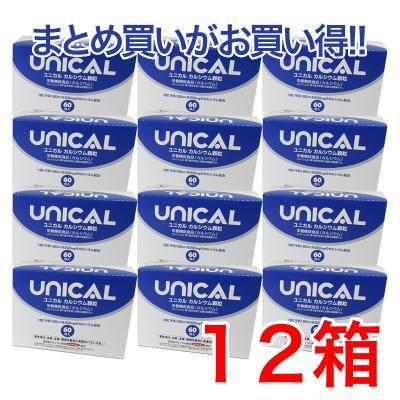 【送料無料】ユニカルカルシウム顆粒60包×12箱セット 【当日発送可】カルシウム吸収率は牛乳の約1.35…