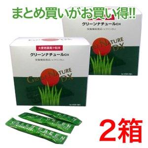 【送料無料】グリーンナチュールDX60袋 2箱