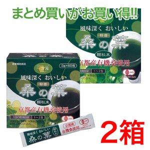 【送料無料】 京都産有機桑使用 特選 桑の葉 顆粒末(60包)2箱