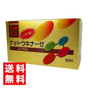 【納豆菌】ナットウキナーゼエクセル90粒 1箱